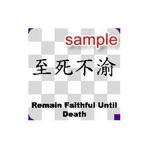 ASIAN WRITING REMAIN FAITHFUL UNTIL DEATH WHITE VINYL