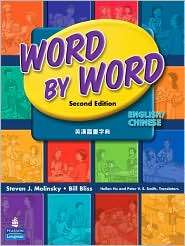 Word by Word Picture Dictionary English/Chinese, (0131916319), Steven