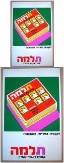 1960 Israel GRAPHIC Design POSTER Jewish KOSHER Food CHICKEN SOUP