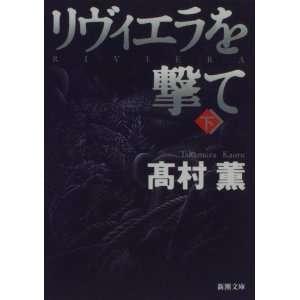 Japanese Edition] (Volume # 2) (9784101347158): Takamura Kaoru: Books