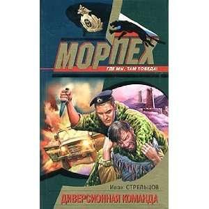 Diversionnaia komanda: I. Streltsov: Books