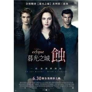 Movie Hong Kong 11x17 Kristen Stewart Robert Pattinson