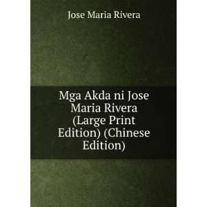 (Large Print Edition) (Chinese Edition) Jose Maria Rivera Books
