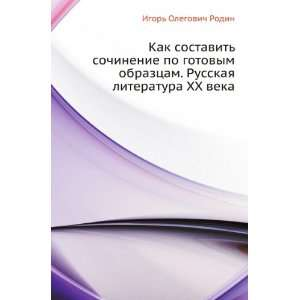 Russkaya literatura XX veka (in Russian language): Igor Rodin: Books