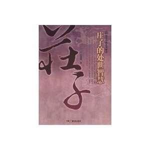 Chuang tzu s Life Wisdom (9787504356864): YE HAI YAN