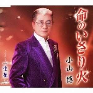 com Hiroshi Koyama   Inochi No Isaribi [Japan CD] CRCN 2457 Hiroshi