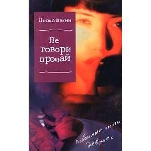Ne govori `proschaj` (9785170047024) Books