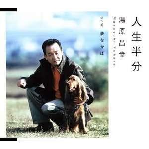 Jinsei Hanbun Yume Nakaba Masayuki Yuhara Music