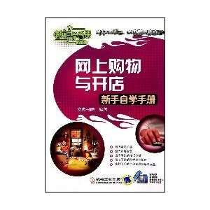 (with DVD ROM disc 1) (9787111312499) WEN JIE SHU YUAN Books