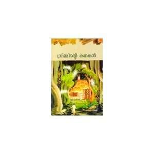 grimminte kathakal (9788171306992): Asamannor Hariharan: Books