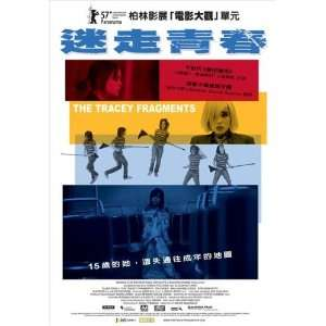 The Tracey Fragments Movie Poster (11 x 17 Inches   28cm x
