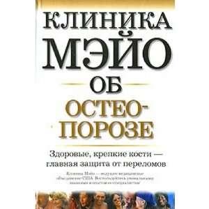 Klinika Mejo ob osteoporoze (9785170389742) S. Khodzhson