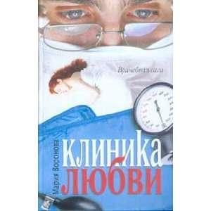 Klinika lyubvi M. Voronova Books