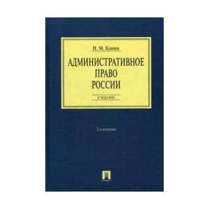 izd. M. Prospekt,2010. / 141436/. (9785392007912) Konin N.M. Books