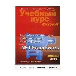 Developing client Web prilozheniyi platform. NET Framework
