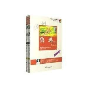 Lu Volume (Set 2 Volumes) / Series of Modern Chinese