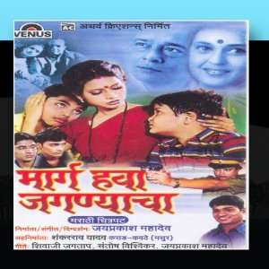 Marg Hawa Jagnyacha (Marathi Film) Various Artists Music