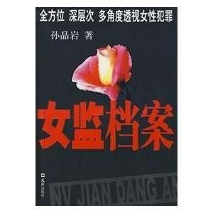 female prison file (paperback) (9787807413158): SUN JING