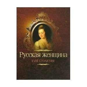 Russian woman XVIII century / Russkaya zhenshchina XVIII