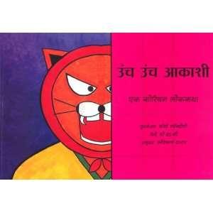 Marathi A Korean Folktale (9788181464750) Cathy Spagnoli, Jo Hye Mi