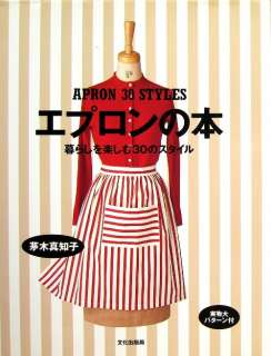 Apron 30 Styles/Japanese Clothes Pattern Sewing Book/297