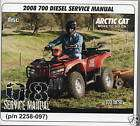 2008 ARCTIC CAT ATV 700 DIESEL SERVICE MANUAL ON CD