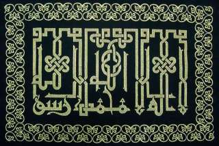 ISLAMIC CALLIGRAPHY ART ASHAHADA EMBROIDERY SQUARE KUFI STYLE