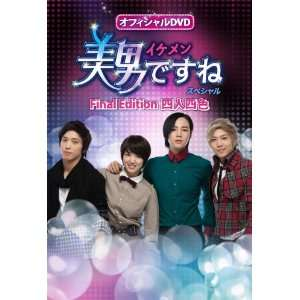 Special / Final Edition  (5DVDS) [Japan DVD] BWD 2234 Movies & TV