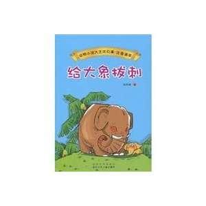Elephant pulling thorns   King novel animal Shen Stony