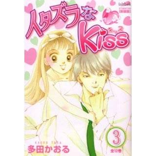 Itazura Na Kiss Volume 4 (9781569701911): Kaoru Tada